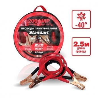 Провода прикуривания AVS Standart  BC-200 (2,5 метра)200А